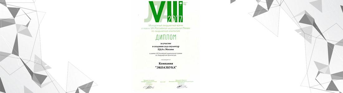 Диплом от Молодежного ландшафтного форума